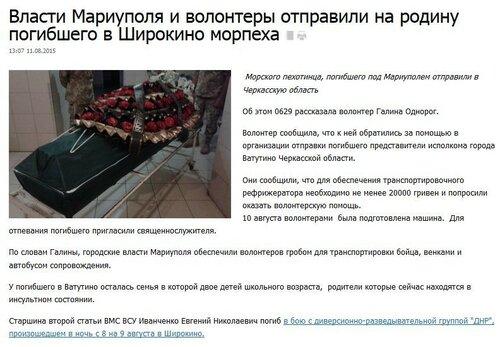 FireShot Screen Capture #2982 - 'Власти Мариуполя и волонтеры отправили на родину погибшего в Широкино морпеха - 0629_com_ua' - www_0629_com_ua_news_920659.jpg