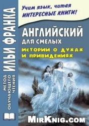 Книга Английский для смелых. Истории о духах и привидениях / Great Ghost Stories