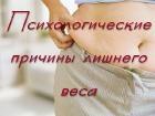 Книга Психологические причины лишнего веса