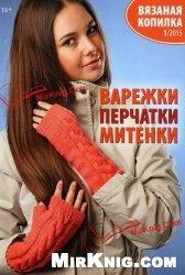 Журнал Вязаная копилка №1 2015. Варежки, перчатки, митенки