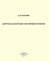 Книга Центральноазиатский узел мировой политики