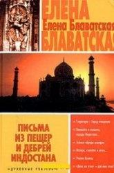 Книга Письма из пещер и дебрей Индостана