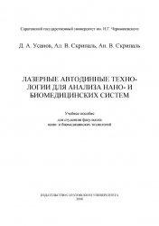 Книга Лазерные автодинные технологии для анализа нано - и биомедицинских систем