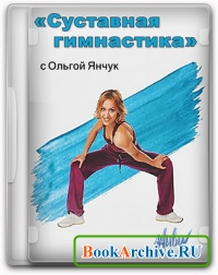 Книга Суставная гимнастика с Ольгой Янчук / 1-6 выпуск