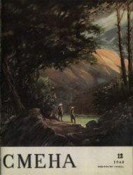 Журнал Смена №12 1948