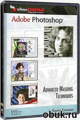 Книга Katrin Eismann: Advanced Masking Techniques / Видеоуроки по Photoshop (2007)