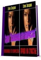 "Книга Серия "" Любовница Его Величества"" (2 книги) fb2, doc, txt 3,5Мб"