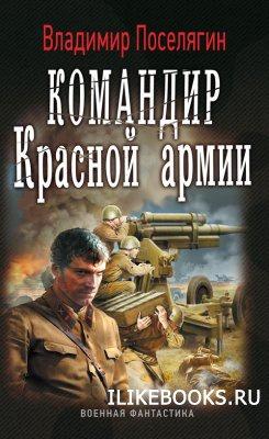 Книга Поселягин Владимир - Командир Красной Армии