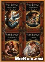 Книга Ковалевский Владимир - Приключенческая сага Тома Шервуда (6 книг)