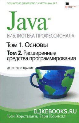 Книга Хорстманн Кей, Корнелл Гари - Java. Библиотека профессионала. Том 1,2