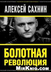 Книга Болотная революция