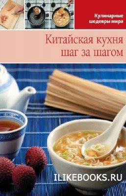 Книга Антонова Л. - Китайская кухня шаг за шагом