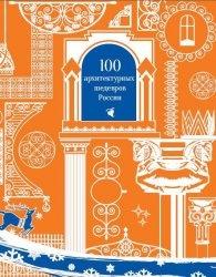 Книга 100 архитектурных шедевров России