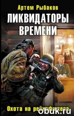 Книга Артем Рыбаков - Ликвидаторы времени. Охота на рейхсфюрера (аудиокнига)