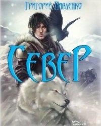 Книга Север