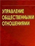 Книга Управление общественными отношениями