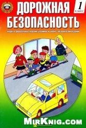 Книга Дорожная безопасность. Комплект учебных книжек-тетрадей для 1-3 классов
