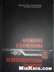 Книга Автоматика и телемеханика на железнодорожном транспорте