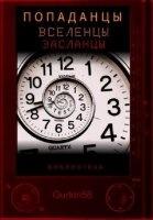 "Книга Библиотека ""Попаданцы, вселенцы, засланцы"" (1600 книг) fb2 632,1Мб"