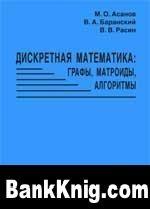 Дискретная математика. Теория графов и матроидов djvu 1,4Мб
