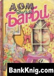 Книга Дом для Барби pdf 13,8Мб