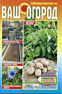 Журнал Спецвыпуски от Ваш огород № 9 2012.