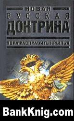 Аудиокнига Новая русская доктрина: Пора расправить крылья djvu 2,2Мб