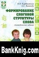 Книга Формирование слоговой структуры слова. rar 2,15Мб