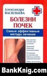 Книга Болезни почек: Самые эффективные методы лечения djvu 2,7Мб