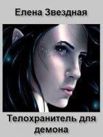 Книга Елена Звездная - Телохранитель для демона rtf, fb2 / rar 10,7Мб