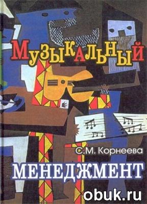 Книга С. Корнеева. Музыкальный менеджмент