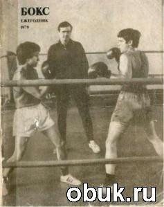 Книга Бокс. Ежегодник.1979