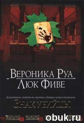 Книга Вероника Руа, Люк Фиве. Знак убийцы