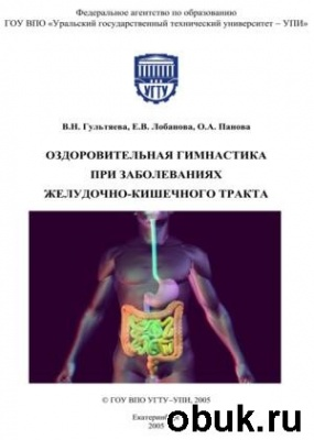 Книга Оздоровительная гимнастика при заболеваниях желудочно-кишечного тракта