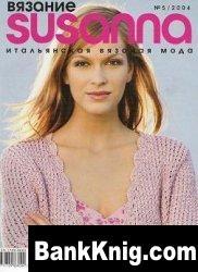 Журнал Susanna №5  2004 pdf  18,65Мб