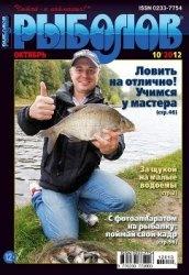 Журнал Рыболов № 10 2012