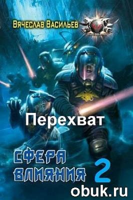 Книга Вячеслав Васильев - Перехват