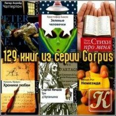 Corpus /129 книг