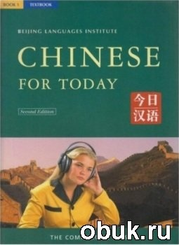 Книга Chinese for Today (Student's Book & Audio)