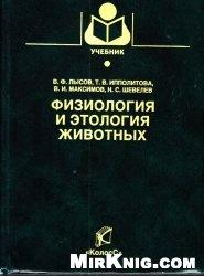 Книга Физиология и этология животных