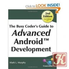 Книга The Busy Coder's Guide to Advanced Android Development