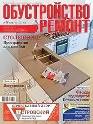 Журнал Обустройство & ремонт №36 2012