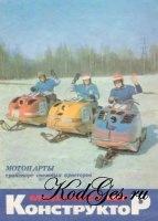 "Журнал ""Моделист-Конструктор"" за 1987г."