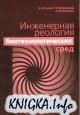 Книга Инженерная реология биотехнологических сред