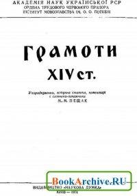 Книга Грамоти XIV століття.