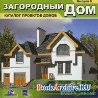Книга Каталог проектов домов. Загородный дом. Вып. 5.