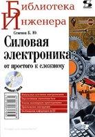 Книга Силовая электроника: от простого к сложному