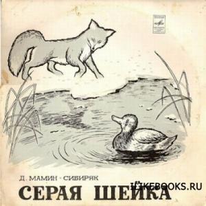Книга Мамин-Сибиряк Д.Н. - Серая Шейка (аудиокнига)