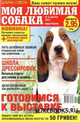 Журнал Моя любимая собака №8 (август 2011)