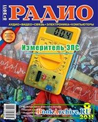 Журнал Радио №8 (август 2011).